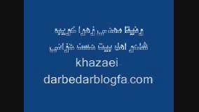 مهدی زهرا غریبه - شعر خوانی شاعر اهل بیت حسن خزائی