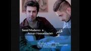 آهنگ جدید سعید مدرس و آرمان حسن زاده به نام کاناپه