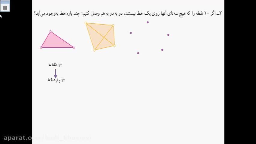 ریاضی هفتم تمرین صفحه 8 سوال 3