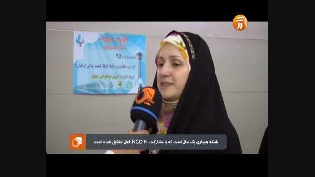 دوربین7-بازارچه خیریه همیاری