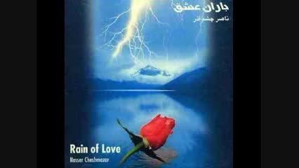 خواب، شاهکار خاطره انگیز ناصر چشم آذر