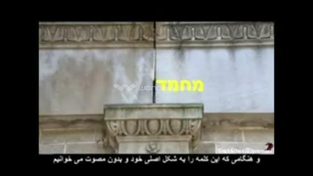 اثبات حضرت محمد ص در انجیل زیرنویس فارسی