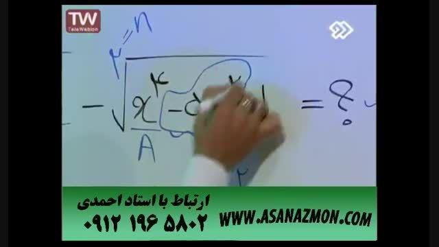 آموزش و حل تست درس ریاضی کنکور سراسری ۱۴
