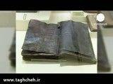 بشارت محمد (ص) در انجیل ۱۵۰۰ ساله !