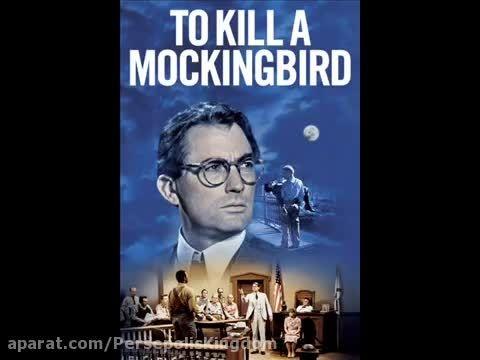 موسیقی فیلم کشتن مرغ مقلد شاهکاری از المر برنشتاین