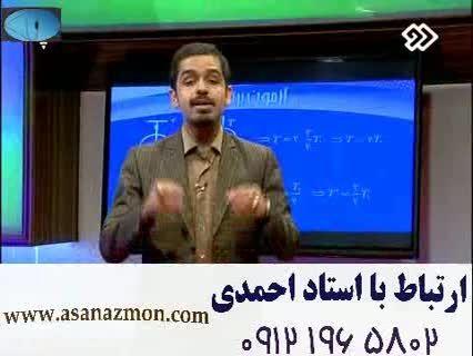 فیلم های کمک آموزشی رشته ریاضی و تجربی فیزیک کنکور 7