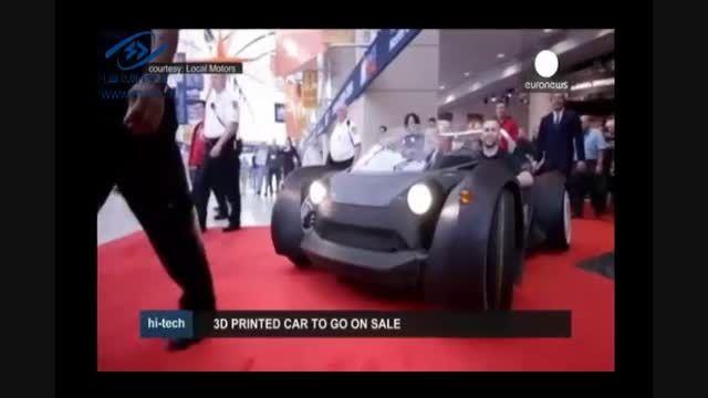 خودور با فناوری چاپگر سه بعدی، سال آینده میلادی می آید