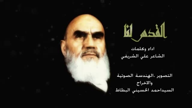 قدس ازآن ماست شعر عربی درمورد روز قدس از شاعر علی شریفی