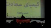 چشم تیز احسان علیخانی-سینما افریقا مشهد