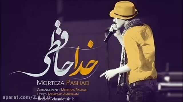 مرتضی پاشایی آهنگ  خداحافظی...سریع ببین تازه منتشر شد