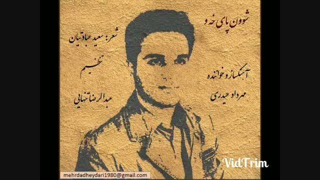 آهنگ کردی سنتی / آهنگساز و خواننده مهرداد حیدری