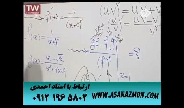 آموزش و تست درس ریاضی - کنکور ۱۰