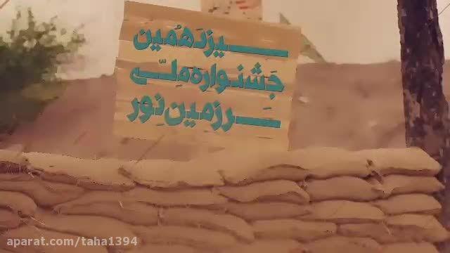 تیزر فراخوان سیزدهمین جشنواره ملی سرزمین نور