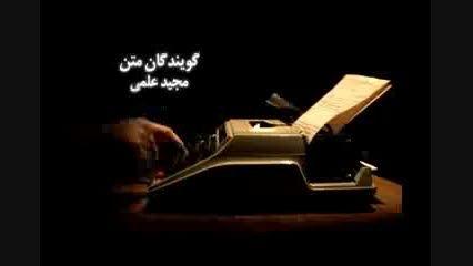 مستند اشغال درهشتوسی دقیقه نویسنده کارگردان حمید شعبانی