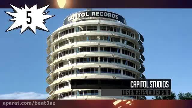Beat3az   معرفی 10 استدیو برتر ضبط جهان