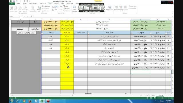 نمونه فایل اکسل.HDببینید.لطفا نظر بدهید.