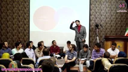 سخنرانی محمد پیام بهرام پور : مهندسی آرزوها بخش دوم