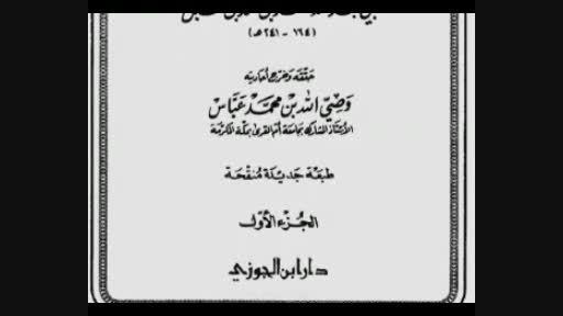 لعن ام سلمه به قاتلین امام حسین در کتب اهل سنت