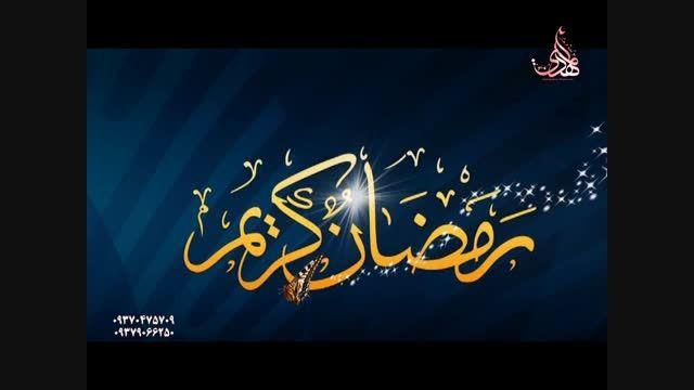 ماه مبارک رمضان از دیدگاه قرآن کریم-استاد قرائتی