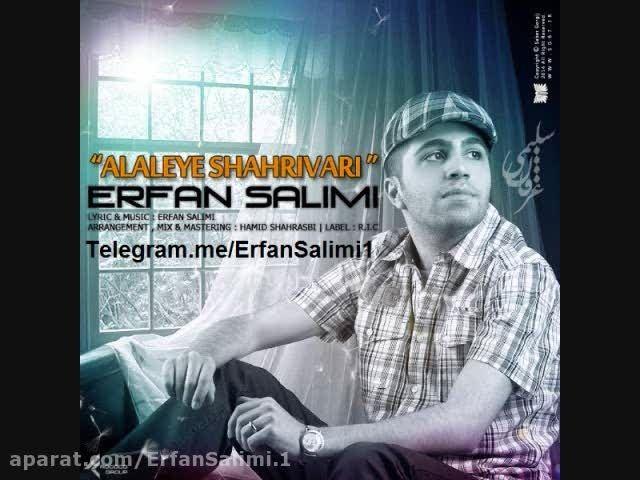 آلاله شهریوری - عرفان سلیمی