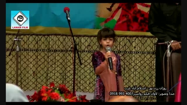 شعر روژان رزن پور از اسلام اباد غرب