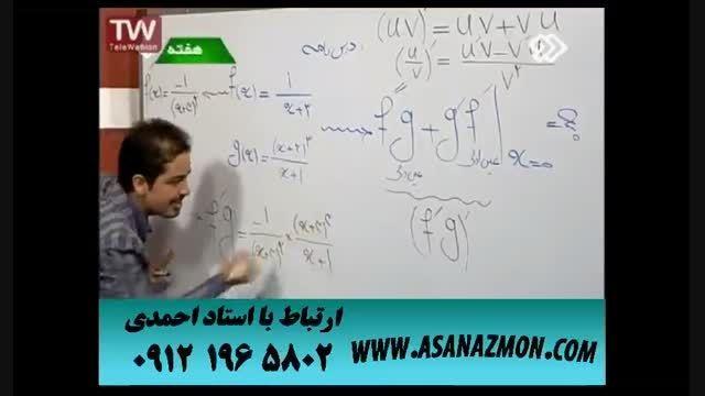 آموزش و حل تست درس فیزیک بصورت فوق سریع کنکور ۵