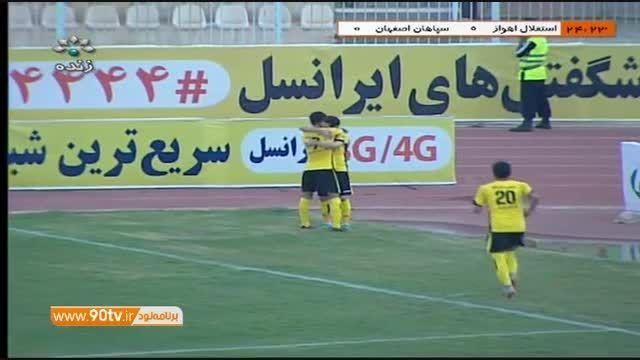 خلاصه بازی: استقلال اهواز ۱-۱ سپاهان
