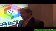 مصاحبه با آقای فلاح مدیر عامل شرکت غرب کارتن