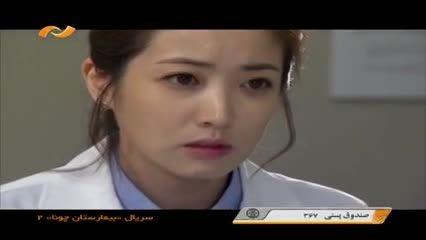 قسمت دوم سریال بیمارستان چونا