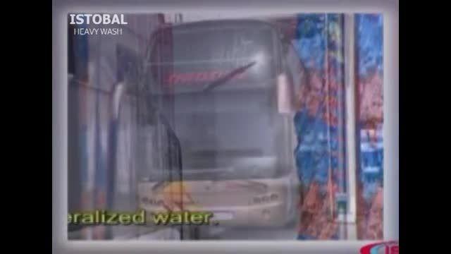 تریلی شور- کارواش ماشین های بزرگ - کارواش اتوماتیک