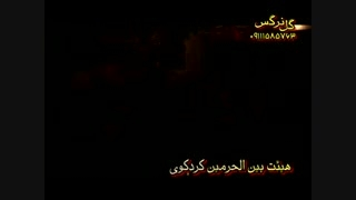 کربلایی محمد تقی مسیبی - لشکریان خیره سر