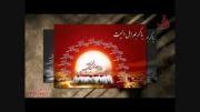 کلیپ شهادت امام حسن مجتبی بامداحی امیر عباسی