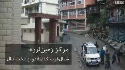 لحظه وقوع زلزله در نپال
