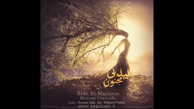 محسن چاوشی - بید بی مجنون *******