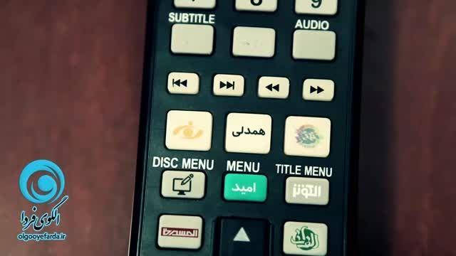 تیزر هشتمین اجلاس اتحادیه رادیو تلویزیون های اسلامی