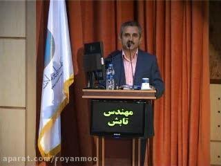 سخنرانی جناب آقای مهندس تابش نماینده بیمه ایران
