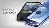 مقایسه ی galaxy s3 vs iphone