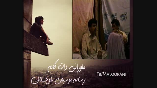 آهنگ بلوچی محفلی سرحدی زاهدانی www.malorani.com