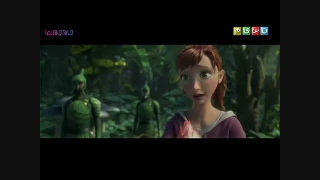 سکانسی از انیمیشن حماسی اپیک+فیلم کلیپ گلچین صفاسا