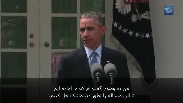 سخنان باراک اوباما پیرامون توافق هسته ای با ایران