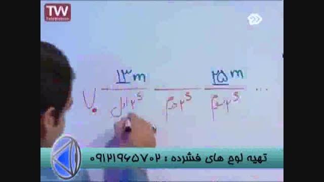 تحت نظارت استاد احمدی رتبه تک رقمی کنکور شوید (17)