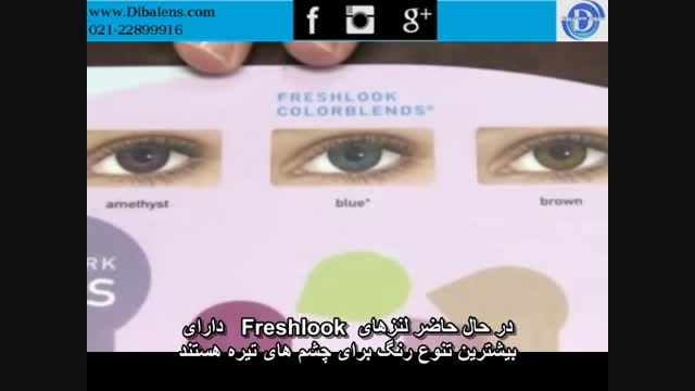 راهنمای انتخاب رنگ لنز فرشلوک Freshlook