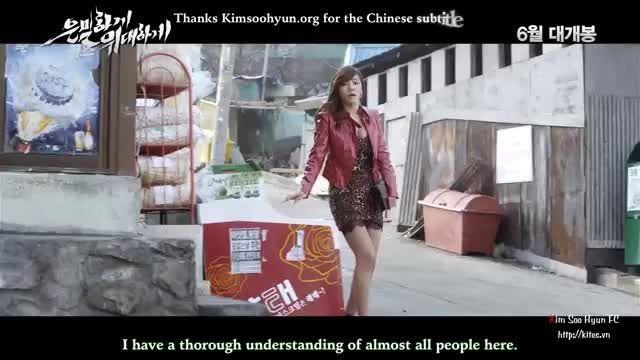 موزیک ویدیو فیلم راز بزرگ کیم سوهیون1