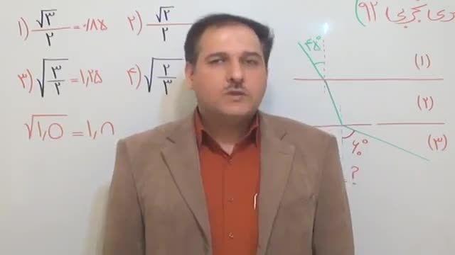 کنکور با استاد دربندی|مشاوره کنکور|آموزش کنکور|ریاضیات