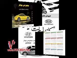 نمونه کارهای چاپ و طراحی گرافیک - ولقان حسینی
