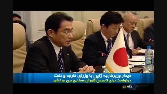 دیدار وزیر خارجه ژاپن با دکتر ظریف و وزیر نفت