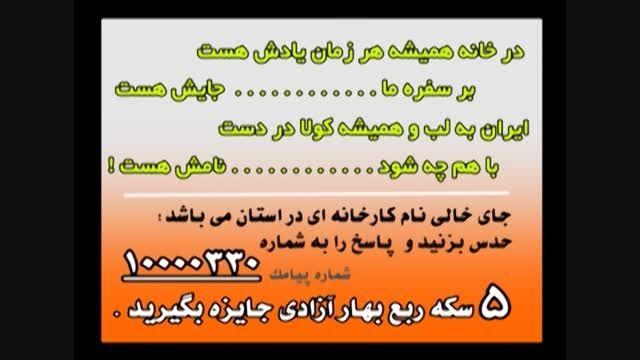 تبلیغات شرکت ایران کولا
