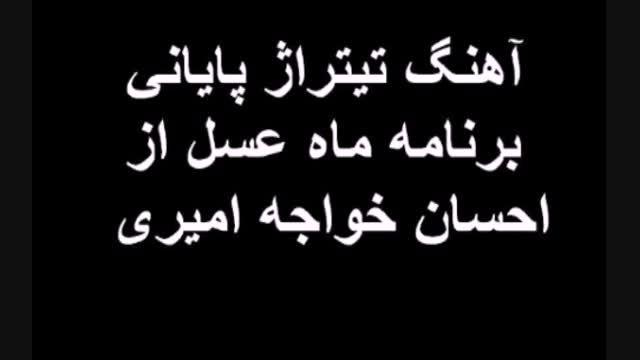 آهنگ بغض از احسان خواجه امیری - تیتراژ  برنامه ماه عسل