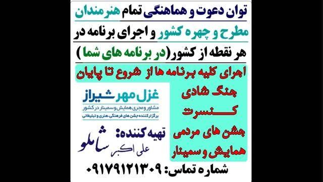 تقلید صدای حمید ماهی صفت - حضور داریوش ارجمند در شیراز