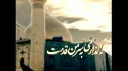 کلیپ - علی ای همای رحمت